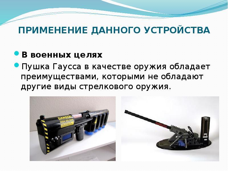 ПРИМЕНЕНИЕ ДАННОГО УСТРОЙСТВА В военных целях Пушка Гаусса в качестве оружия обладает преимуществами