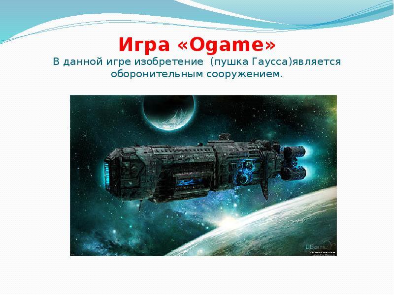 Игра «Ogame» В данной игре изобретение (пушка Гаусса)является оборонительным сооружением.