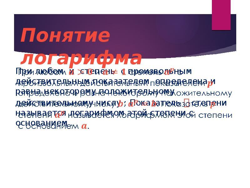 Решение простейших логарифмических уравнений, слайд 2