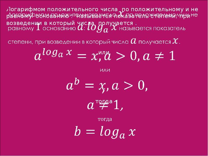 Логарифмом положительного числа по положительному и не равному основанию : называется показатель сте