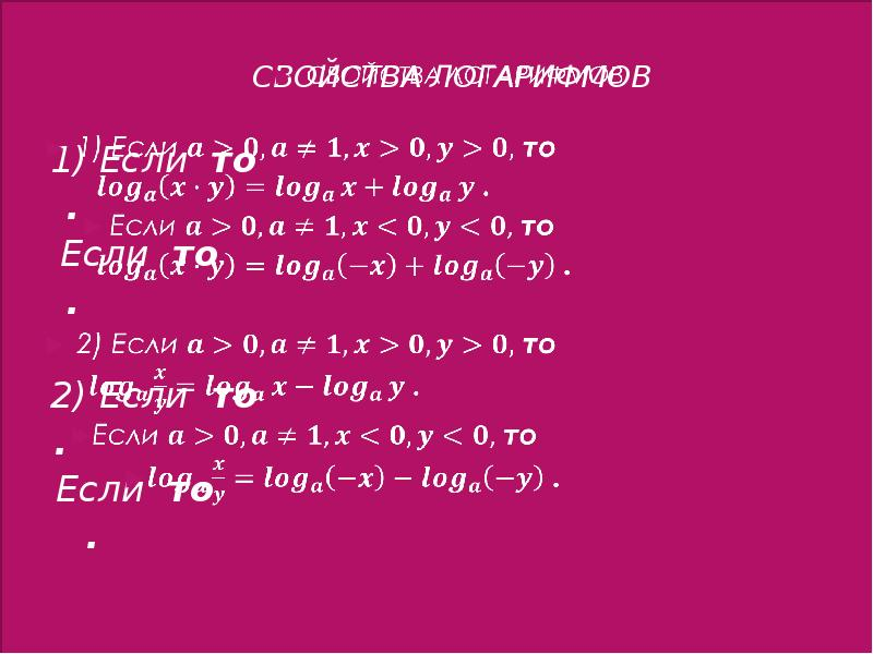 СВОЙСТВА ЛОГАРИФМОВ СВОЙСТВА ЛОГАРИФМОВ 1) Если то . Если то . 2) Если то . Если то .
