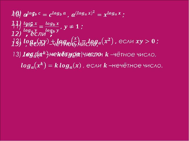 10) , ; 10) , ; 11) , ; 12) , если ; 13) , если –чётное число, , если –нечётное число.