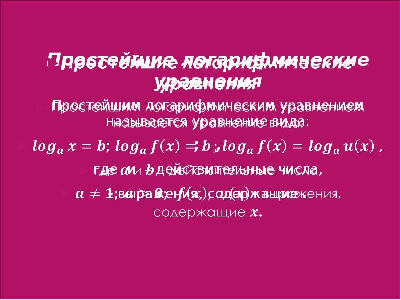 Простейшие логарифмические уравнения Простейшие логарифмические уравнения Простейшим логарифмическим
