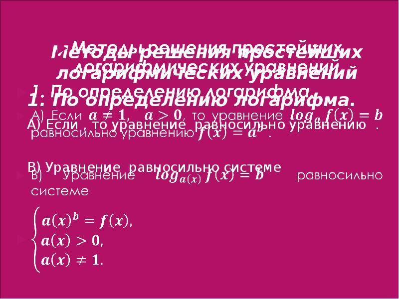 Методы решения простейших логарифмических уравнений 1. По определению логарифма. A) Если , то уравне