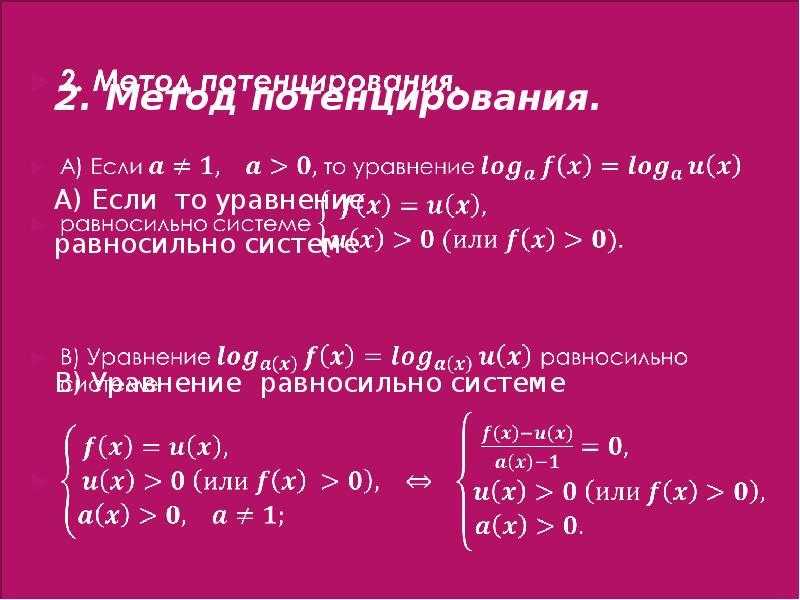 2. Метод потенцирования. A) Если то уравнение равносильно системе B) Уравнение равносильно системе