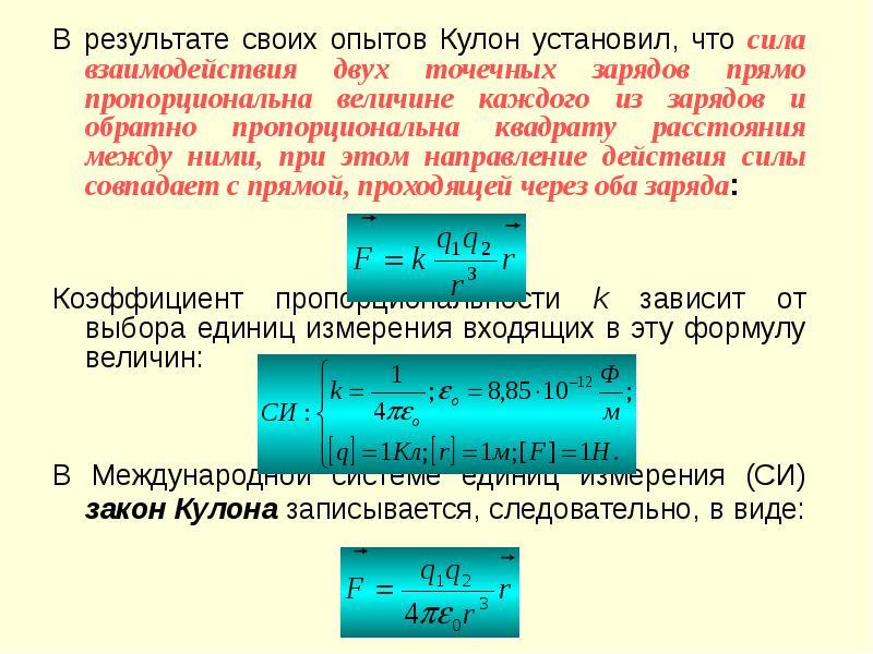 В результате своих опытов Кулон установил, что сила взаимодействия двух точечных зарядов прямо пропо