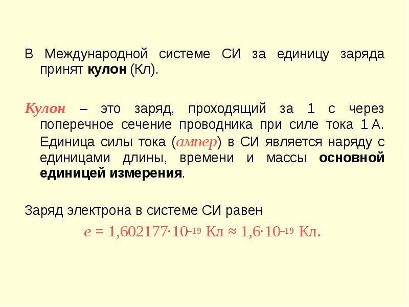 В Международной системе СИ за единицу заряда принят кулон (Кл). В Международной системе СИ за единиц