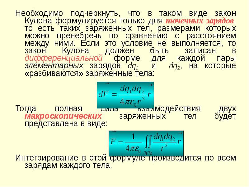 Необходимо подчеркнуть, что в таком виде закон Кулона формулируется только для точечных зарядов, то