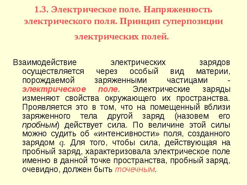 1. 3. Электрическое поле. Напряженность электрического поля. Принцип суперпозиции электрических поле