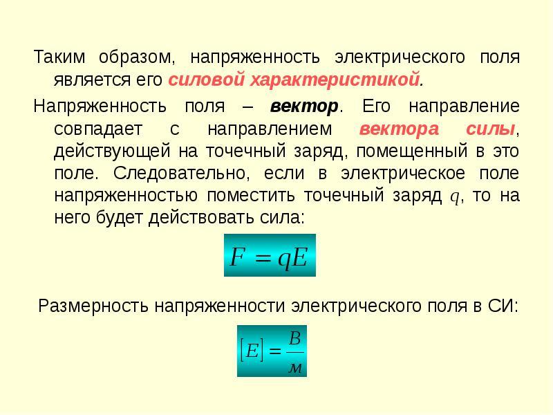 Таким образом, напряженность электрического поля является его силовой характеристикой. Таким образом