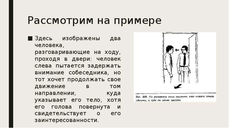 Рассмотрим на примере Здесь изображены два человека, разговаривающие на ходу, проходя в двери: челов