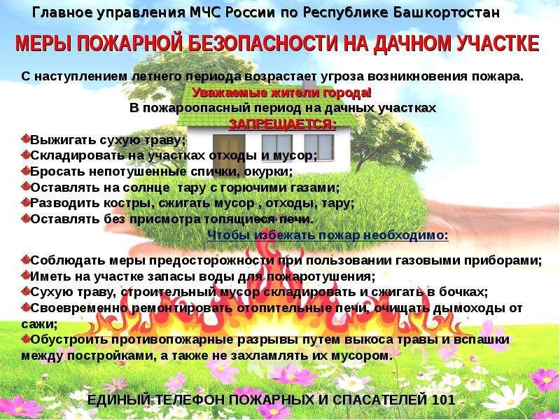 Презентация Меры пожарной безопасности на дачном участке