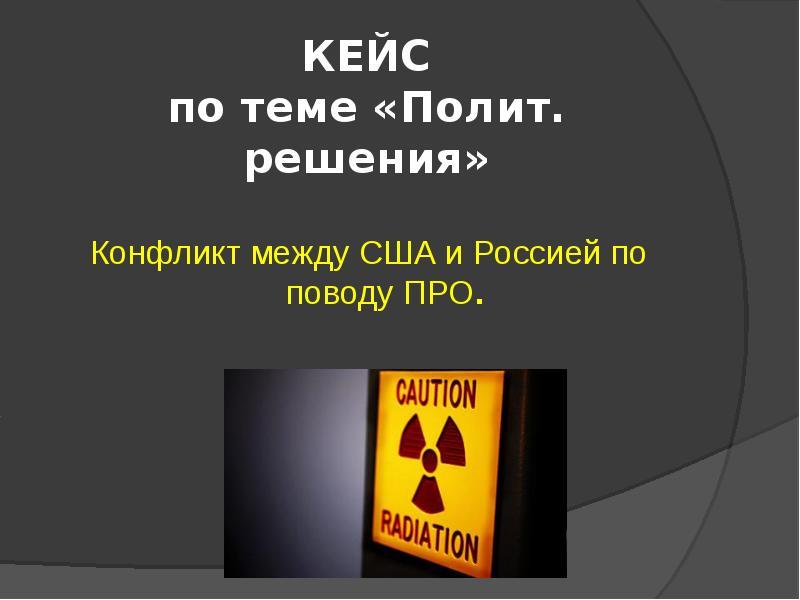 Презентация Политические решения. Конфликт между США и Россией