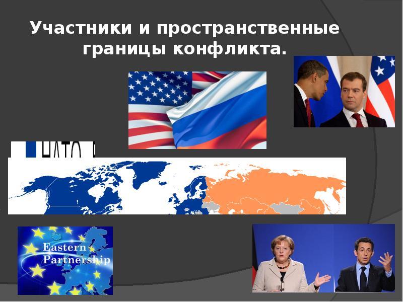 Участники и пространственные границы конфликта.