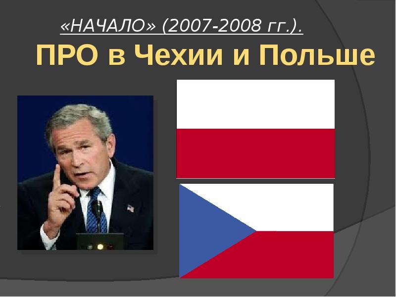 «НАЧАЛО» (2007-2008 гг. ).
