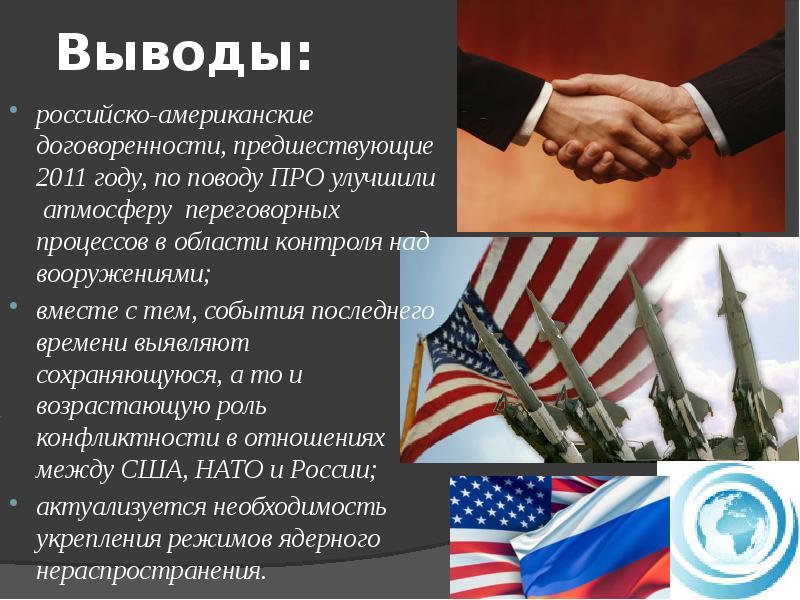 Выводы: российско-американские договоренности, предшествующие 2011 году, по поводу ПРО улучшили атмо