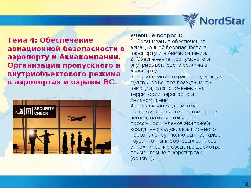 Тема 4: Обеспечение авиационной безопасности в аэропорту и Авиакомпании. Организация пропускного и в