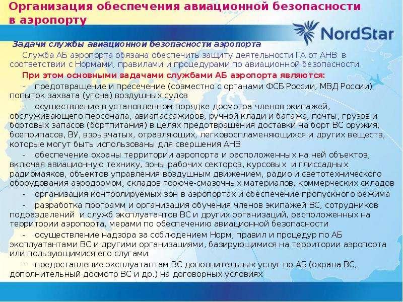 Организация обеспечения авиационной безопасности в аэропорту Задачи службы авиационной безопасности