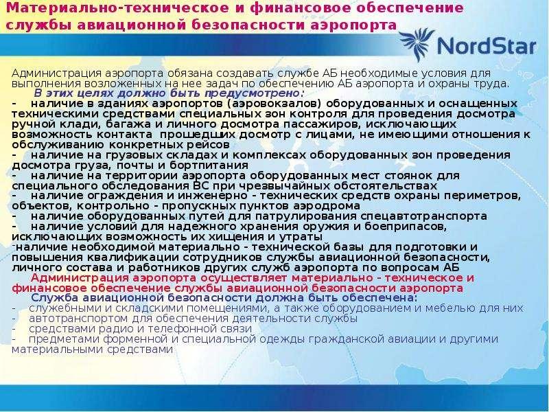 Материально-техническое и финансовое обеспечение службы авиационной безопасности аэропорта Администр