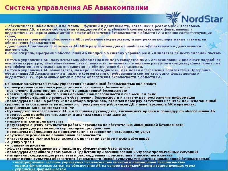 Система управления АБ Авиакомпании - обеспечивает наблюдение и контроль функций и деятельности, связ