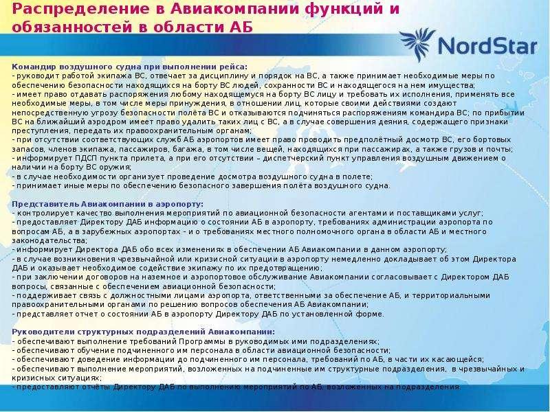 Распределение в Авиакомпании функций и обязанностей в области АБ Командир воздушного судна при выпол