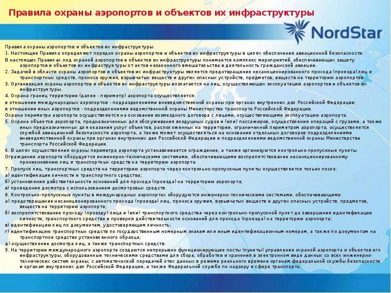 Правила охраны аэропортов и объектов их инфраструктуры Правила охраны аэропортов и объектов их инфра