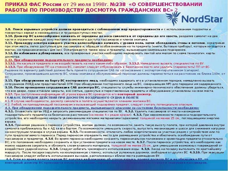 ПРИКАЗ ФАС России от 29 июля 1998г. №238 «О СОВЕРШЕНСТВОВАНИИ РАБОТЫ ПО ПРОИЗВОДСТВУ ДОСМОТРА ГРАЖДА