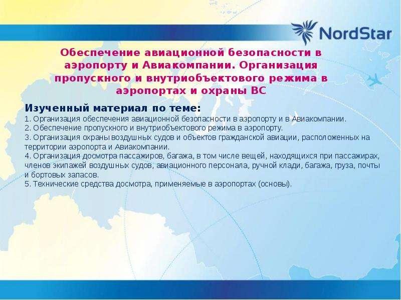 Обеспечение авиационной безопасности в аэропорту и Авиакомпании. Организация пропускного и внутриобъ