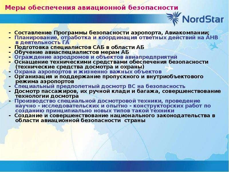 Меры обеспечения авиационной безопасности - Составление Программы безопасности аэропорта, Авиакомпан