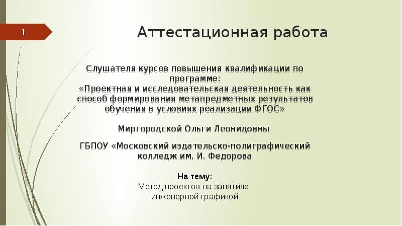 Презентация Аттестационная работа. Метод проектов на занятиях инженерной графикой