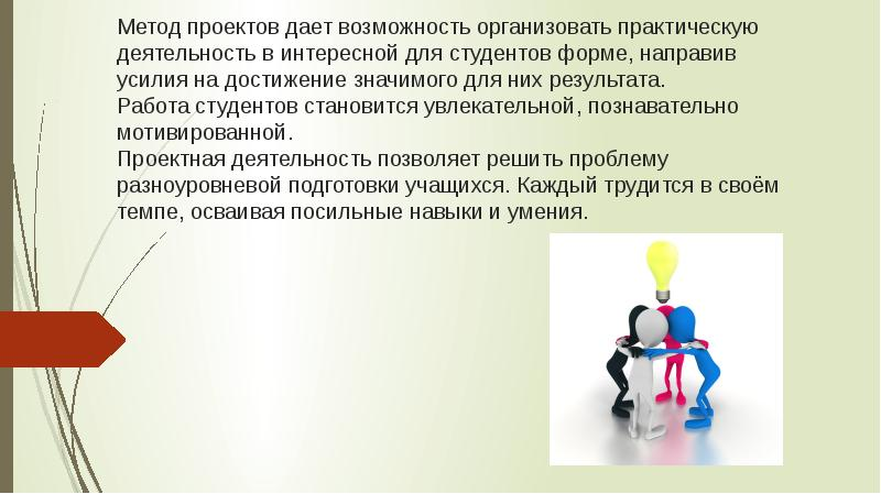 Метод проектов дает возможность организовать практическую деятельность в интересной для студентов фо