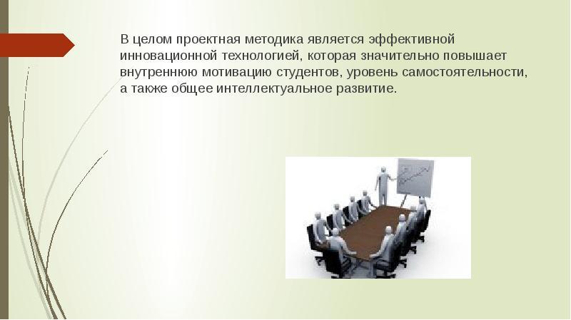В целом проектная методика является эффективной инновационной технологией, которая значительно повыш