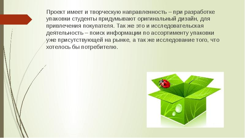 Проект имеет и творческую направленность – при разработке упаковки студенты придумывают оригинальный