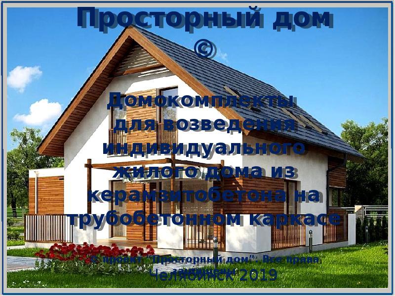 Презентация Домокомплекты для возведения индивидуального жилого дома из керамзитобетона на трубобетонном каркасе