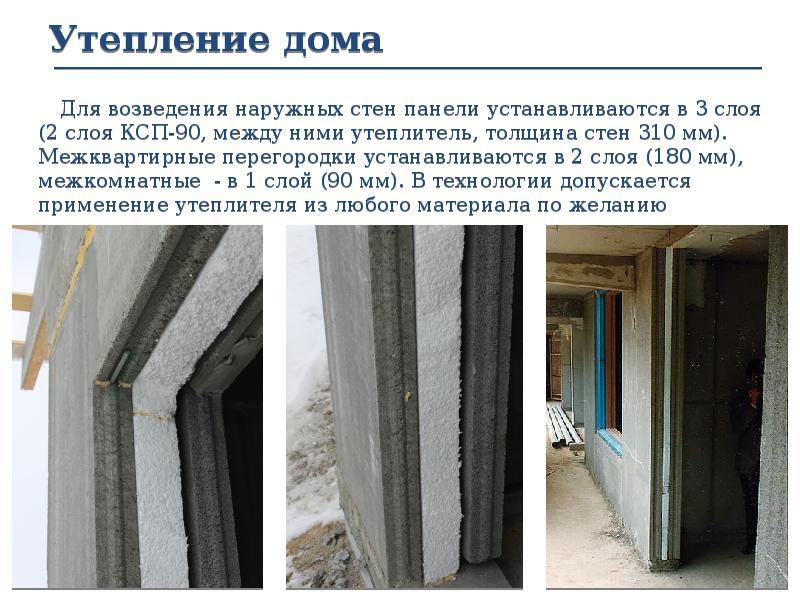 Утепление дома Для возведения наружных стен панели устанавливаются в 3 слоя (2 слоя КСП-90, между ни