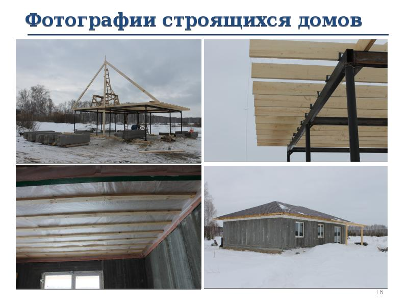 Фотографии строящихся домов