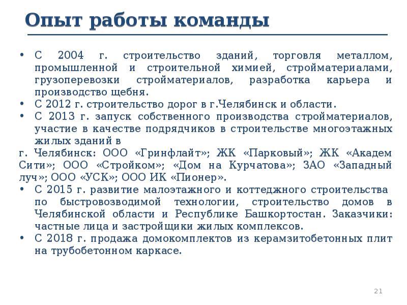 Опыт работы команды С 2004 г. строительство зданий, торговля металлом, промышленной и строительной х