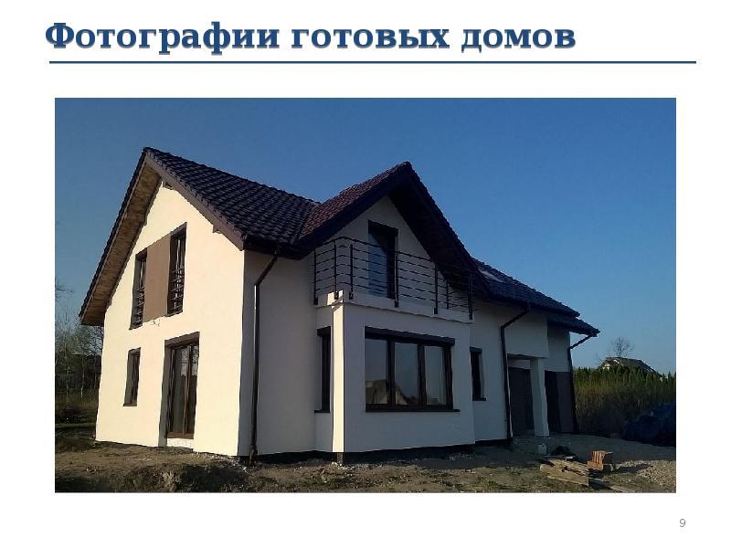Фотографии готовых домов