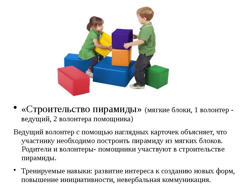 «Строительство пирамиды» (мягкие блоки, 1 волонтер - ведущий, 2 волонтера помощника) Ведущий волонте