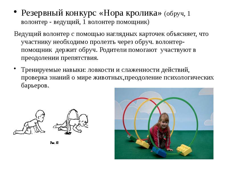 Резервный конкурс «Нора кролика» (обруч, 1 волонтер - ведущий, 1 волонтер помощник) Ведущий волонтер