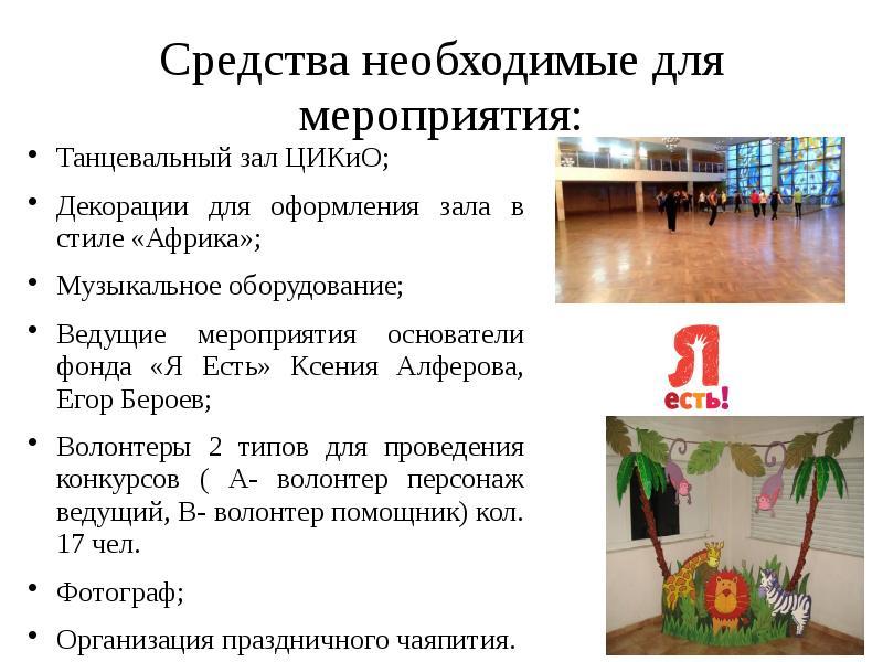 Средства необходимые для мероприятия: Танцевальный зал ЦИКиО; Декорации для оформления зала в стиле