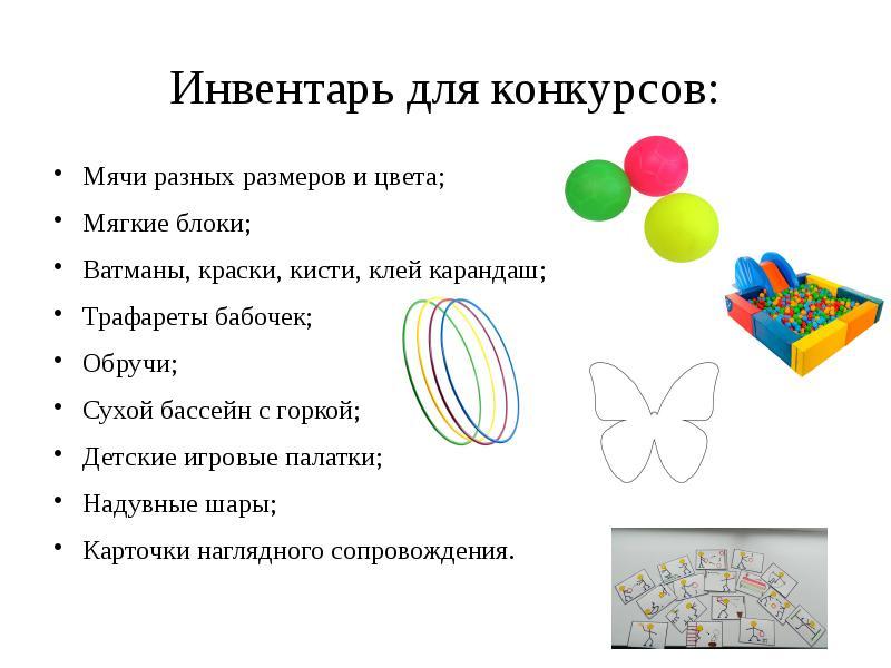 Инвентарь для конкурсов: Мячи разных размеров и цвета; Мягкие блоки; Ватманы, краски, кисти, клей ка