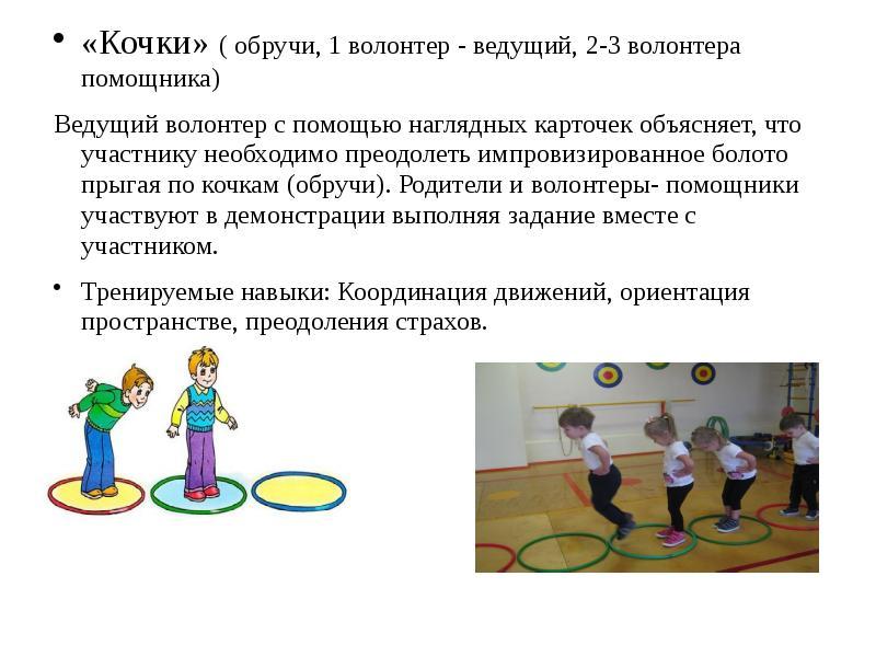 «Кочки» ( обручи, 1 волонтер - ведущий, 2-3 волонтера помощника) Ведущий волонтер с помощью наглядны