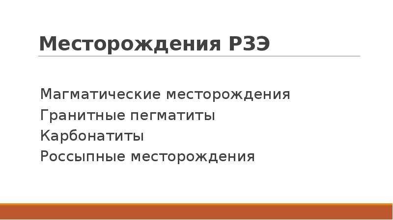 Месторождения РЗЭ Магматические месторождения Гранитные пегматиты Карбонатиты Россыпные месторождени