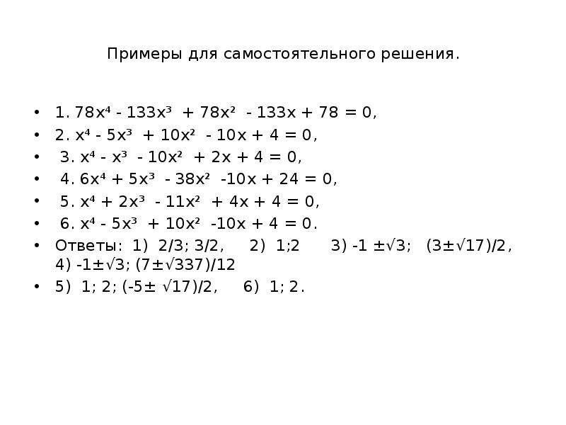 Примеры для самостоятельного решения. 1. 78х⁴ - 133х³ + 78х² - 133х + 78 = 0, 2. х⁴ - 5х³ + 10х² - 1