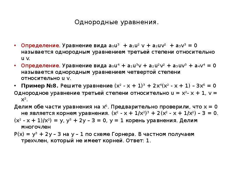 Однородные уравнения. Определение. Уравнение вида а₀u³ + а₁u² v + а₂uv² + а₃v³ = 0 называется одноро