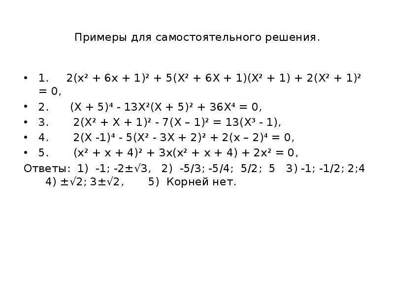 Примеры для самостоятельного решения. 1. 2(х² + 6х + 1)² + 5(Х² + 6Х + 1)(Х² + 1) + 2(Х² + 1)² = 0,