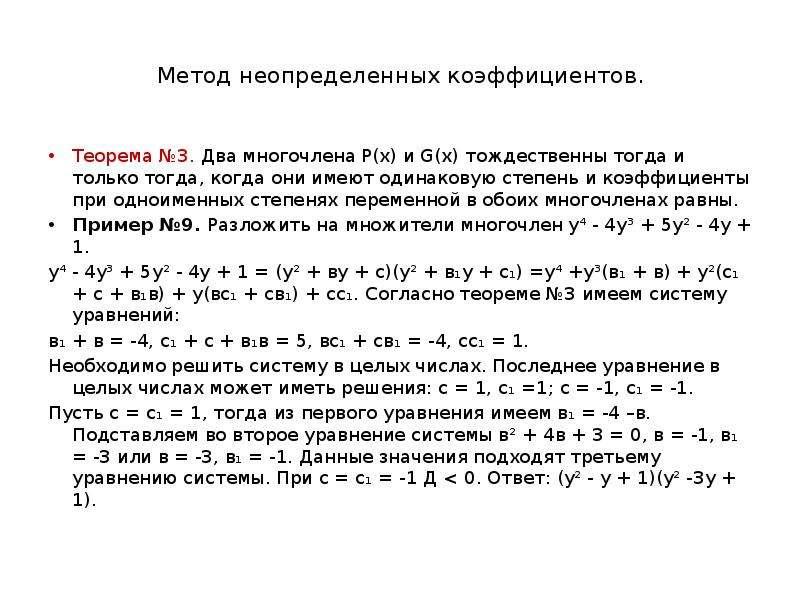 Метод неопределенных коэффициентов. Теорема №3. Два многочлена Р(х) и G(х) тождественны тогда и толь