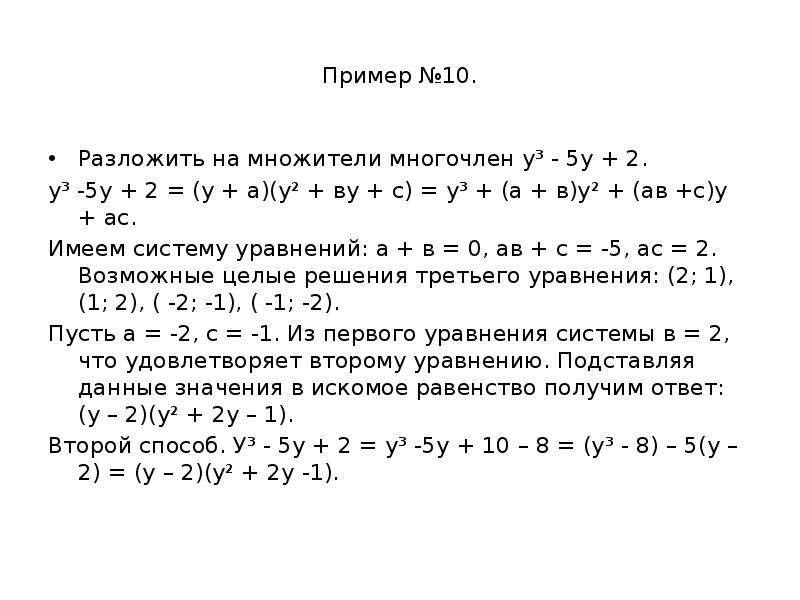 Пример №10. Разложить на множители многочлен у³ - 5у + 2. у³ -5у + 2 = (у + а)(у² + ву + с) = у³ + (