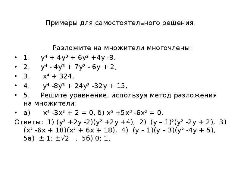 Примеры для самостоятельного решения. Разложите на множители многочлены: 1. у⁴ + 4у³ + 6у² +4у -8, 2